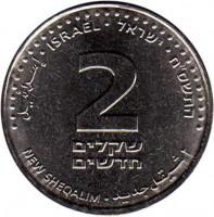 reverse of 2 New Sheqalim (2008 - 2011) coin with KM# 433 from Israel. Inscription: إسرائيل · ISRAEL · התשס״ח · ישראל 2 שקלים חדשים NEW SHEQALIM · ٢ شيقل جديد