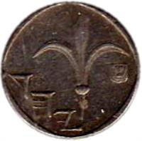 obverse of 1 New Sheqel - Without dot below emblem (1985 - 1993) coin with KM# 160 from Israel.