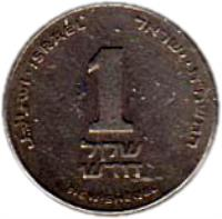 reverse of 1 New Sheqel - Without dot below emblem (1985 - 1993) coin with KM# 160 from Israel. Inscription: إسرائيل ISRAEL התש