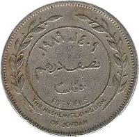 reverse of 50 Fils - Hussein (1978 - 1991) coin with KM# 39 from Jordan. Inscription: ١٤١١-١٩٩١ نصف درهم ٥٠ فلسا FIFTY FILS THE HASHEMITE KINGDOM OF JORDAN