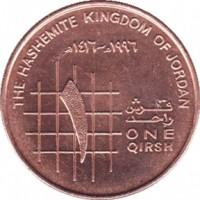 reverse of 1 Qirsh - Hussein (1994 - 1996) coin with KM# 56 from Jordan. Inscription: THE HASHEMITE KINGDOM OF JORDAN ONE QIRSH