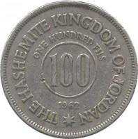 reverse of 100 Fils - Hussein (1955 - 1966) coin with KM# 12 from Jordan. Inscription: THE HASHEMITE KINGDOM OF JORDAN ONE HUNDRED FILS 100 1965