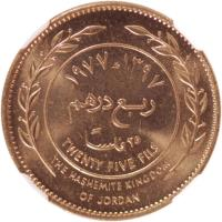 reverse of 25 Fils - Hussein (1968 - 1977) coin with KM# 17 from Jordan.