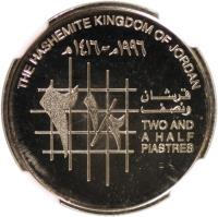 reverse of 2 1/2 Piastres - Hussein (1992 - 1996) coin with KM# 53 from Jordan.