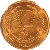 reverse of 10 Fils - Hussein (1968 - 1975) coin with KM# 16 from Jordan.