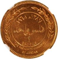 reverse of 1 Fils - Hussein (1968) coin with KM# 14 from Jordan. Inscription: THE HASHEMITE KINGDOM OF JORDAN ONE FILS 1 1387-1968