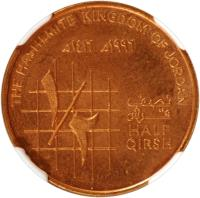 reverse of 1/2 Qirsh - Hussein (1996) coin with KM# 60 from Jordan.