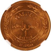 reverse of 1 Fils - Hussein (1978 - 1985) coin with KM# 35 from Jordan. Inscription: 1984-1404 فلس واحد 1 ONE FILS THE HASHEMITE KINGDOM OF JORDAN