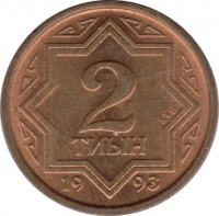 reverse of 2 Tyin (1993) coin with KM# 1 from Kazakhstan. Inscription: 2 ТИЫН 1993