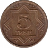 reverse of 5 Tyin (1993) coin with KM# 2 from Kazakhstan. Inscription: 5 ТИЫН 1993