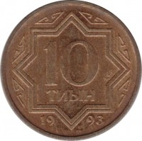 reverse of 10 Tyin (1993) coin with KM# 3 from Kazakhstan. Inscription: 10 ТИЫН 1993