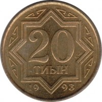 reverse of 20 Tyin (1993) coin with KM# 4 from Kazakhstan. Inscription: 20 ТИЫН 1993