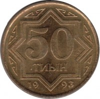 reverse of 50 Tyin (1993) coin with KM# 5 from Kazakhstan. Inscription: 50 ТИЫН 1993