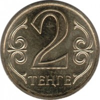 reverse of 2 Tenge (2005 - 2006) coin with KM# 64 from Kazakhstan. Inscription: 2 ТЕҢГЕ