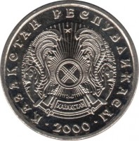 obverse of 20 Tenge - Non magnetic (1997 - 2012) coin with KM# 26 from Kazakhstan. Inscription: ҚАЗАҚСТАН · РЕСПУБЛИКАСЫ 2006