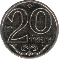 reverse of 20 Tenge - Non magnetic (1997 - 2012) coin with KM# 26 from Kazakhstan. Inscription: 20 ТЕҢГЕ