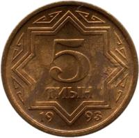 reverse of 5 Tyin (1993) coin with KM# 2a from Kazakhstan. Inscription: 5 ТИЫН КҰБ 1993