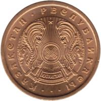 obverse of 10 Tyin (1993) coin with KM# 3a from Kazakhstan. Inscription: · ҚАЗАҚСТАН · РЕСПУБЛИКАСЫ · · ·