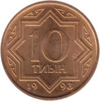 reverse of 10 Tyin (1993) coin with KM# 3a from Kazakhstan. Inscription: 10 ТИЫН КҰБ 1993