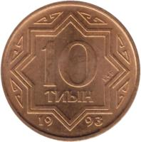reverse of 10 Tyin (1993) coin with KM# 3a from Kazakhstan. Inscription: 10 ТИЫН КҰБ 1993