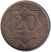 reverse of 20 Tyin (1993) coin with KM# 4a from Kazakhstan. Inscription: 20 ТИЫН КҰБ 1993