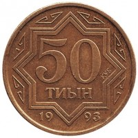 reverse of 50 Tyin (1993) coin with KM# 5a from Kazakhstan. Inscription: 50 ТИЫН КҰБ 19 93