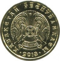 obverse of 1 Tenge - Magnetic (2013 - 2017) coin from Kazakhstan. Inscription: · ҚАЗАҚСТАН РЕСПУБЛИКАСЫ ·