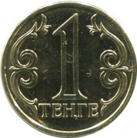 reverse of 1 Tenge - Magnetic (2013 - 2017) coin from Kazakhstan. Inscription: 1 ТЕҢГЕ