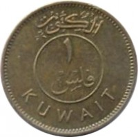 reverse of 1 Fils - Jaber Al-Ahmad Al-Sabah (1962 - 1988) coin with KM# 9 from Kuwait. Inscription: الكويت ١ فلس KUWAIT