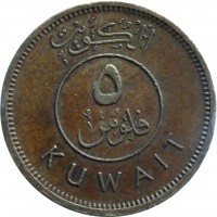 reverse of 5 Fils - Jaber Al-Ahmad Al-Sabah (1962 - 2013) coin with KM# 10 from Kuwait. Inscription: الكويتي ٥ فلوس KUWAIT