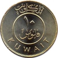 reverse of 10 Fils - Jaber III (1962 - 2013) coin with KM# 11 from Kuwait. Inscription: الكويتي ١٠ فلوس KUWAIT