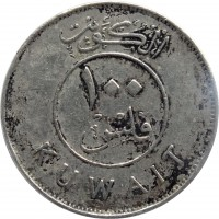 reverse of 100 Fils - Jaber Al-Ahmad Al-Sabah (1962 - 2014) coin with KM# 14 from Kuwait. Inscription: الكويت ١٠٠ فلس KUWAIT