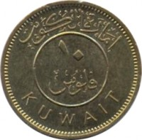 reverse of 10 Fils - Abdullah Ibn Salim (1961) coin with KM# 4 from Kuwait. Inscription: إمارة الكويت فلوس KUWAIT