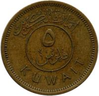 reverse of 5 Fils - Abdullah Ibn Salim (1961) coin with KM# 3 from Kuwait. Inscription: ٥ KUWAIT