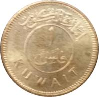 reverse of 1 Fils - Abdullah Ibn Salim (1961) coin with KM# 2 from Kuwait.
