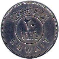 reverse of 20 Fils - Abdullah Ibn Salim (1961) coin with KM# 5 from Kuwait. Inscription: ٢٠ KUWAIT