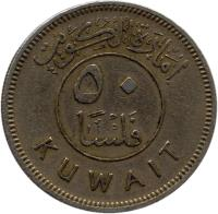 reverse of 50 Fils - Abdullah Ibn Salim (1961) coin with KM# 6 from Kuwait.