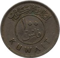 reverse of 100 Fils - Abdullah Ibn Salim (1961) coin with KM# 7 from Kuwait.