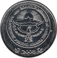 obverse of 3 Som (2008) coin with KM# 15 from Kyrgyzstan. Inscription: КЫРГЫЗ РЕСПУБИКАСЫ 2008