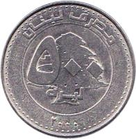 obverse of 500 Livres (1995 - 2012) coin with KM# 39 from Lebanon. Inscription: مصرف لبنان ٥٠٠ ليرة ١٩٩٦
