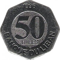 reverse of 50 Livres (1996) coin with KM# 37 from Lebanon. Inscription: 1996 50 LIVRES BANQUE DU LIBAN