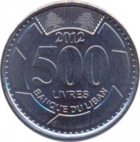 reverse of 500 Livres (2012) coin with KM# 39a from Lebanon. Inscription: 2012 500 LIVRES BANQUE DU LIBAN