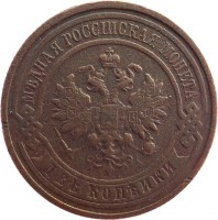 obverse of 2 Kopeks - Alexander II / Nicholas II (1867 - 1917) coin with Y# 10 from Russia. Inscription: МѢДНАЯ РОССІЙСКАЯ МОНЕТА ДВЕ КОПѢЙКИ