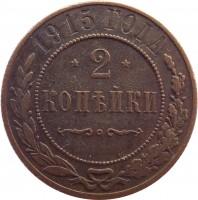 reverse of 2 Kopeks - Alexander II / Nicholas II (1867 - 1917) coin with Y# 10 from Russia. Inscription: 1915 ГОДА *2* КОПѢЙКИ