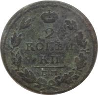 reverse of 2 Kopeks - Alexander I (1810 - 1830) coin with C# 118 from Russia. Inscription: 2 КОПѢЙ КИ. Е.М. C.П.Б.