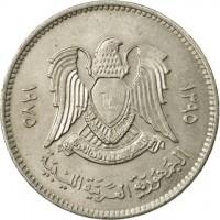obverse of 20 Dirham (1975) coin with KM# 15 from Libya. Inscription: اتحاد الجمهوريات العربية ١٣٩٥ ١٩٧٥ الجمهورية العربية الليبية