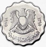 obverse of 50 Dirham (1975) coin with KM# 16 from Libya. Inscription: اتحاد الجمهوريات العربية ١٩٣٥ ١٩٧٥ الجماهيرية العربية الليبية