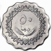 reverse of 50 Dirham (1975) coin with KM# 16 from Libya. Inscription: ٥٠ درهما