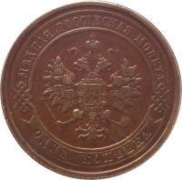 obverse of 1 Kopek - Alexander II / Nicholas II (1867 - 1917) coin with Y# 9 from Russia. Inscription: МѢДНАЯ РОССІЙСКАЯ МОНЕТА ОДНА КОПѢЙКА