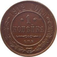 reverse of 1 Kopek - Alexander II / Nicholas II (1867 - 1917) coin with Y# 9 from Russia. Inscription: 1909 ГОДА *1* КОПѢЙКА С.П.Б.